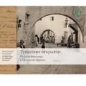 Тунисские открытки Жизнь русской диаспоры