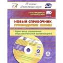 Новый справочник руководителя школы. Навигатор +CD