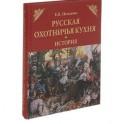 Русская охотничья кухня. История 16+