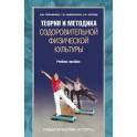 Теория и методика оздоровительной физической культуры.Учеб.пос.