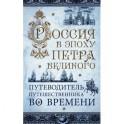 Россия в эпоху Петра Великого. Путеводитель путешественника во времени