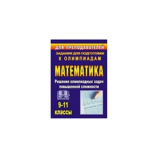 Задания и решение олимпиадных задач по математике 8 класс