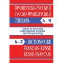 Французско-русский словарь. Русско-французский словарь. Частотный метод. Более 55000 слов