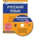 CD-ROM. Комплект интерактивных тестов. Русский язык. 2 класс. Версия 2.0