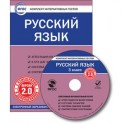 CD-ROM. Комплект интерактивных тестов. Русский язык. 3 класс. Версия 2.0.