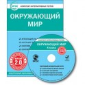 CD-ROM. Комплект интерактивных тестов. Окружающий мир. 4 класс. Версия 2.0