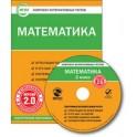 CD-ROM. Комплект интерактивных тестов. Математика. 2 класс. Версия 2.0
