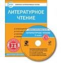 CD-ROM. Комплект интерактивных тестов. Литературное чтение. 2 класс. Версия 2.0
