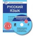 CD-ROM. Комплект интерактивных тестов. Русский язык. 4 класс. Версия 2.0.