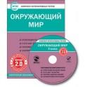 CD-ROM. Комплект интерактивных тестов. Окружающий мир. 3 класс. Версия 2.0.