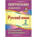 Портфолио учащегося. Русский язык. 2 класс. Самооценка. Самоконтроль