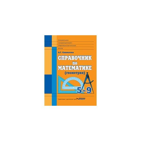 Справочник по геометрии в схемах и таблицах