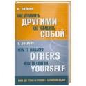 Как управлять другими . Как управлять собой. Книга для чтения на русском и английском языках