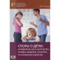 Споры о детях. Определение места жительства, порядка общение, алименты, установление отцовства