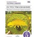 Естествознание. 5 класс. Введение в естественно-научные предметы. Тестовые задания. (ФГОС)
