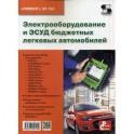 Электрооборудование и ЭСУД бюджетных легковых автомобилей. Выпуск №132