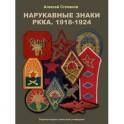 Нарукавные знаки РККА. 1918-1924