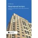 Квартирный вопрос. Приобретение, реализация и защита права собственности на квартиру