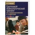 Психологический тренинг со старшеклассниками и студентами