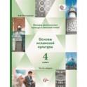 Основы исламской культуры 4кл в 2-х ч [Учебник]