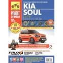Kia Soul. Выпуск с 2008. Руководство по эксплуатации, техническому обслуживанию и ремонту