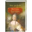 Матушка Екатерина. 1760-1770-е гг.