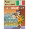 Разговорник. Русско-итальянский разговорник