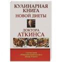 Кулинарная книга новой диеты доктора Аткинса