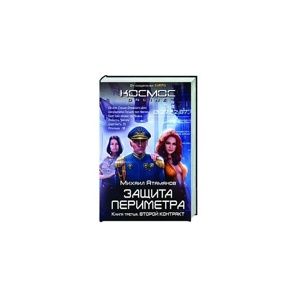 тебе!Фильм посвящён защита периметра второй контакт Санкт-Петербург