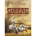 Александр Невзоров. Лошади. Энциклопедия