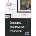 Секреты рекламных текстов. Проблема речевого воздействия в рекламных текстах