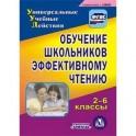 CD-ROM. Обучение школьников эффективному чтению. 2-6 классы. ФГОС