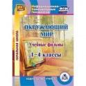 CD-ROM. Окружающий мир. 1-4 классы. Учебные фильмы
