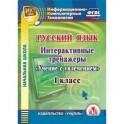 """CD-ROM. Русский язык. 1 класс. Интерактивные тренажеры """"Учение с увлечением"""""""