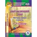 CD-ROM. Окружающий мир. 1-4 классы. Интерактивные плакаты. ФГОС