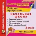 """CD-ROM. Рабочие программы. УМК """"Школа 2100"""". 3 класс. Русский язык. Литературное чтение. Математика. Окружающий мир"""