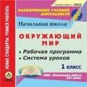 """CD-ROM. Окружающий мир. 1 класс. Рабочая программа и система уроков по УМК """"Начальная школа XXI века"""""""