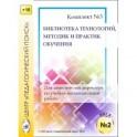 Технологии, методики и сценарии обучения. Диск 2 (CD)