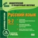 CD-ROM. Русский язык. 5-7 классы (карточки)