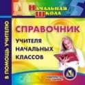 CD Справочник учителя начальных классов