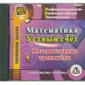 CD-ROM. Математика. Устный счет. Интерактивные тренажёры. Начальная школа