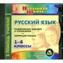 CD-ROM. Русский язык. 1-4 классы. Развивающие задания и упражнения