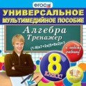 Алгебра. 8 класс. Тренажер к любому учебнику. ФГОС