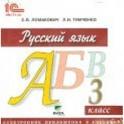 Русский язык. 3 класс. Электронное приложение к учебнику (CD)