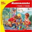 CD-ROM. Математика. 1 класс. Часть 2