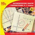 CD-ROM. 1С:Школа. Алгебраические задачи с параметрами, 9–11 класс