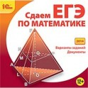 CD-ROM. Сдаем ЕГЭ по математике (2014)