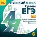 CD-ROM. Русский язык. Сдаем ЕГЭ 2014