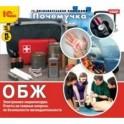 CD-ROM. Почемучка. Основы безопасности жизнедеятельности (ОБЖ)
