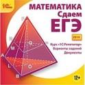 CD-ROM. Математика. Сдаем ЕГЭ 2014